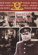 Leningrad War Diaries Book Two-IN RUSSIAN-Ленинград Дневники военных лет Книга 2
