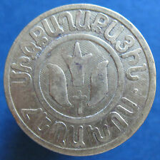 Inter-city telephone token - jeton - Armenia - Cat: 2-07 - brass