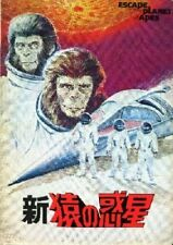Escape From The Planet Of The Apes Poster Japanese 11x17 Mini Poster