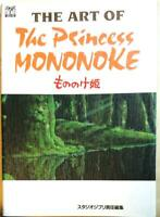 The Art of Princess Mononoke Studio Ghibli Hayao Miyazaki Book Anime