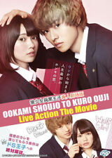 Ookami Shoujo to Kuro Ouji Live Action Japanese Movie DVD with English Subtitle