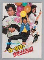 Hiroyuki Sanada KOTARO MAKARITORU! Japanese Movie Program Rare Kurosaki Hikaru