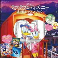 'NEW' Disney Coloring Lesson Book | JAPAN Mickey Mouse Donald Duck