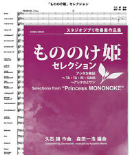Studio Ghibli Princess Mononoke for Wind Orchestra Sheet Music Book