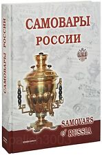 Samovars of Russia. Stamps Russian samovar factories. Antique value.