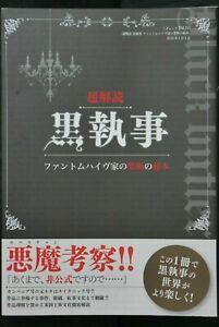 JAPAN Chou Kaidoku Kuroshitsuji (Black Butler) Unofficial Guide Book