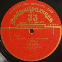 piano ROSA TAMARKINA Recital Chopin Schubert Schumann PRE-MELODIYA LP D-02733