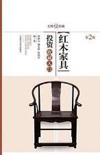 红木家具投资收藏入门(第二版) (柏德元著)