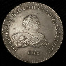 1741 Russia Empire 1 Ruble Rouble Silver Ivan VI Loann Antonovich Coin 2RER4105