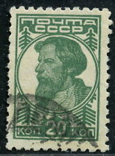 Russia���️Sc. 617A. Zv. 470. Unwatermarked paper variety. Used. CV$10+