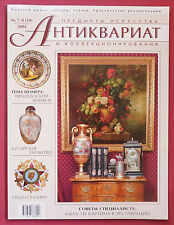 Antiques & Collectibles Russian Magazine 7-8/19 2004 Medal Coin Jetton Sculpture