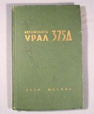 Book Car Ural-375 Manual Using Maintenance Russian Military Old Vintage Truck