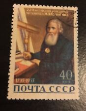 Russia USSR 1956 1804 Used