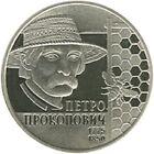 Ukraine - 2 Hryvnias Petro Prokopovych