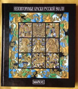 A book about Russian bronze icons of the 19th century with enamel.