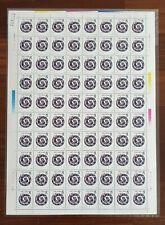 China 1989 Year of Snake Full Stamp Sheet MNH