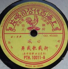 CHINESE CANTONESE BAI FENG RECORDINGS on Pathe PTH-10011