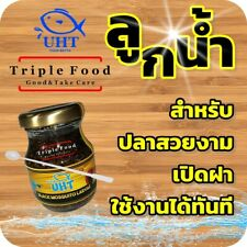 Betta Food Ornamental fighting Fish Shrimp UHT Black Mosquito Larvae 75 g