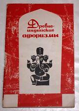 Vintage Soviet Russia book Ancient Indian aphorisms folk India Wisdom literature