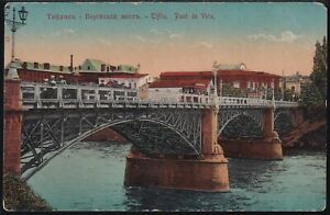 Imperial Russia old postcard TIFLIS bridge