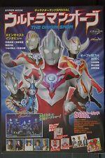 JAPAN Character land Special Mook: Ultraman Orb: The Origin Saga (Book)