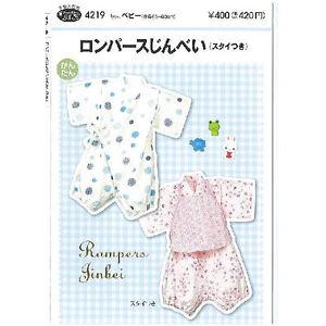 Easy Baby's Rompers Jinbei Kimono Full-Size Pattern Sheet