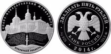 25 Rubel Russland PP 5 Oz Silber 2014 Spaso-Eleasarovsky Monastery Proof