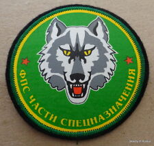 Russian    SPETSNAZ   WOLF     embroidered     patch / GREEN/