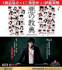 "Ito Hideaki ""Lesson Of The Evil"" Miike Takashi Japan Thrille Movie R-3 DVD"