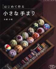My First Small Temari Balls - Japanese Craft Book