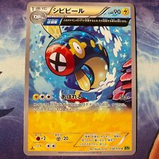 Eelektrik Japanese Pokemon Card XY5 Tidal Storm 038/070 NM
