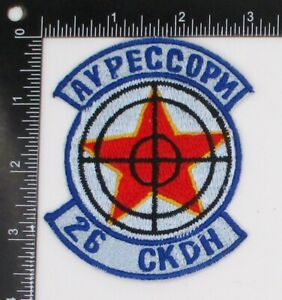 26th AGGRESSOR SQUADRON US AIR FORCE Cyrillic PATCH Vintage Philippine Made USAF