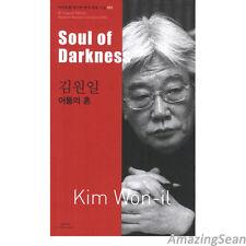 Soul of Darkness Korean Text Book Fiction Novel Korea Modern Literature  BO21