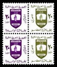 Egypt Revenue - Arab Socialist Union - 1966 Membership Dues - Se-Tenant Block