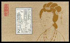 China Stamp 1983 T82M The West Chamber 西厢记 S/S MNH