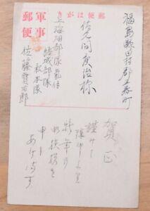 Japan Military Postcard From Shanghai China to Fukushima New Year Postal Card