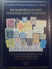 Gurevich. The Grand Catalog of the Zemstvo Posts of Russia Volume 6 New unused.