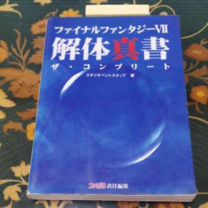FINAL FANTASY VII 7 Kaitai Shinsho Guide Book SFC 1997 Japan
