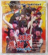 "2011 ""SEALED CD"" AKB48 Flying Get Furaingu Getto NMAX 1117 Japan Theater Version"
