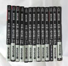 新しい文庫本 - Japanese bunkobon - NEW- 13 issues - Bunko (paperback,books)
