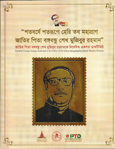 2021 Bangladesh 100 Stamps Father of Nation Official Album LIMITED EDITION 17 MS