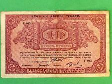 Russie guerre civile locale substitut Argent .10 Ruble note de Archangelsk Area 1918