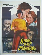 INDIAN VINTAGE OLD BOLLYWOOD MOVIE POSTER- GHAR EK MANDIR / MITHUN, SHASHIKAPOOR
