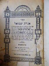 ANTIQUE JEWISH HEBREW JUDAICA BOOK אגרת שמואל מונקאטש