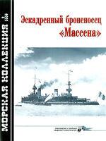 MKL-200902 Naval Collection 02/2009: Battleship Massena