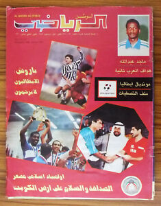 Al Watan Riyadi الوطن الرياضي Arabic Italia 90 Football #131/132 Magazine 1989/9