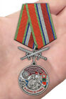 MEDAL 2020 with swords For service in the 52st Sakhalin border guard detachment