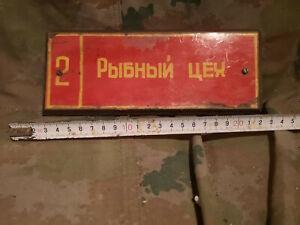 russisches Holzschild UdSSR CA GST ZV MdI KVP Falli MfS