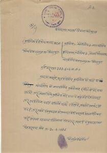 INDIA - 1935 THIKANA BUDSU COURT DOCUMENT