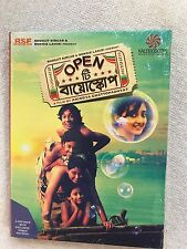 Open Tee Bioscope - 2 DVD SET (Bengali Film With English Subtitles)